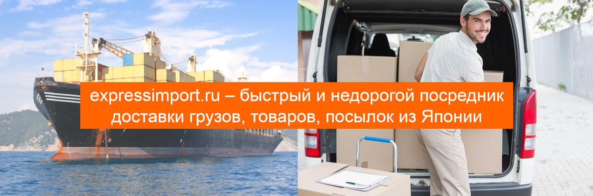 Посредник доставки грузов, товаров из Японии