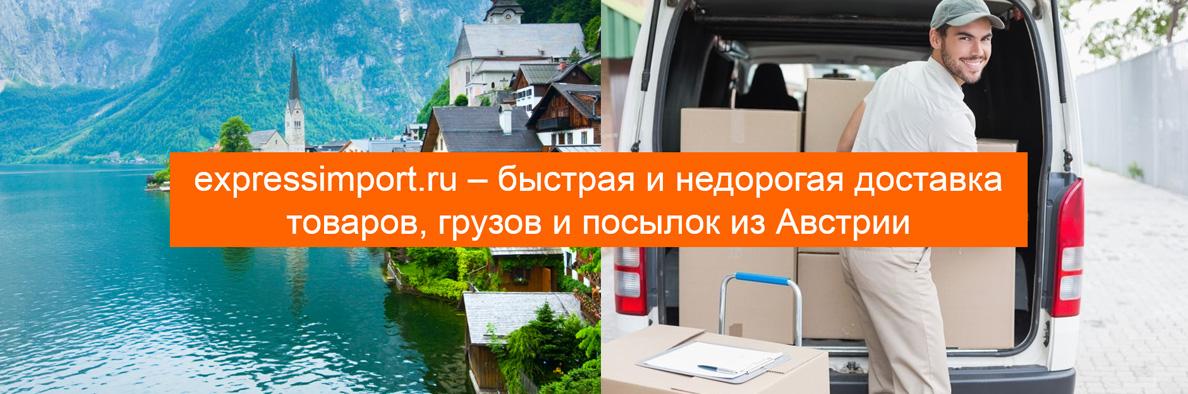Доставка из Австрии в Россию грузов, посылок, товаров