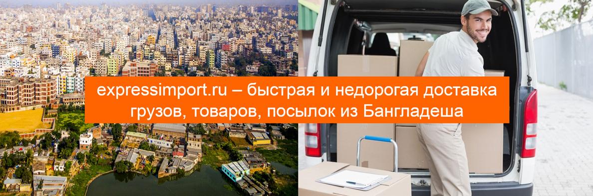 Доставка из Бангладеш в Россию грузов, товаров