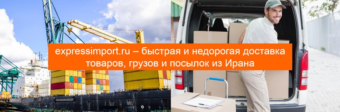 Доставка из Бельгии в Россию грузов, товаров, посылок