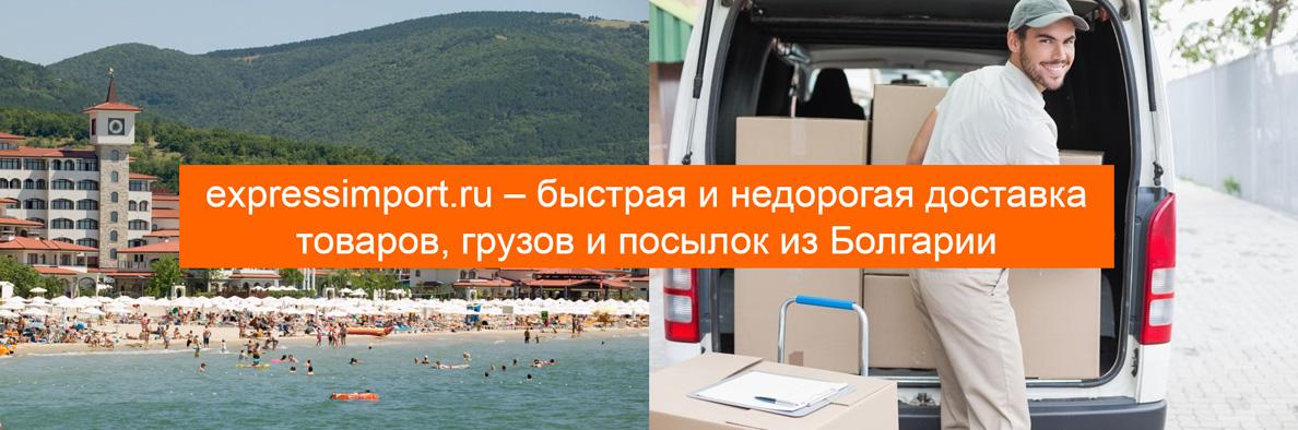 Доставка из Болгарии в Россию грузов, посылок, товаров