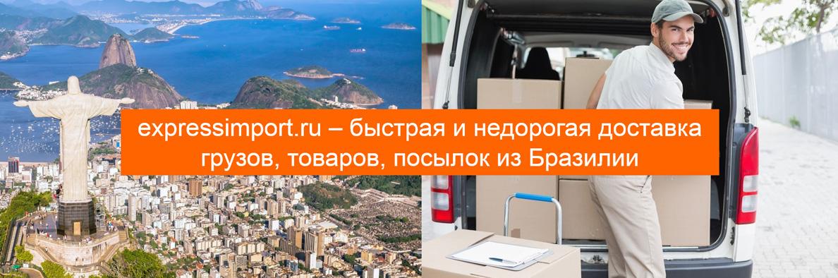 Доставка из Бразилии в Россию грузов, товаров, посылок