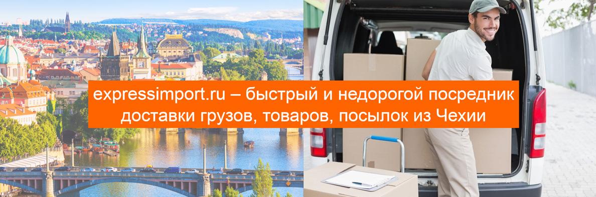 Доставка грузов, товаров, посылок из Чехии в Россию