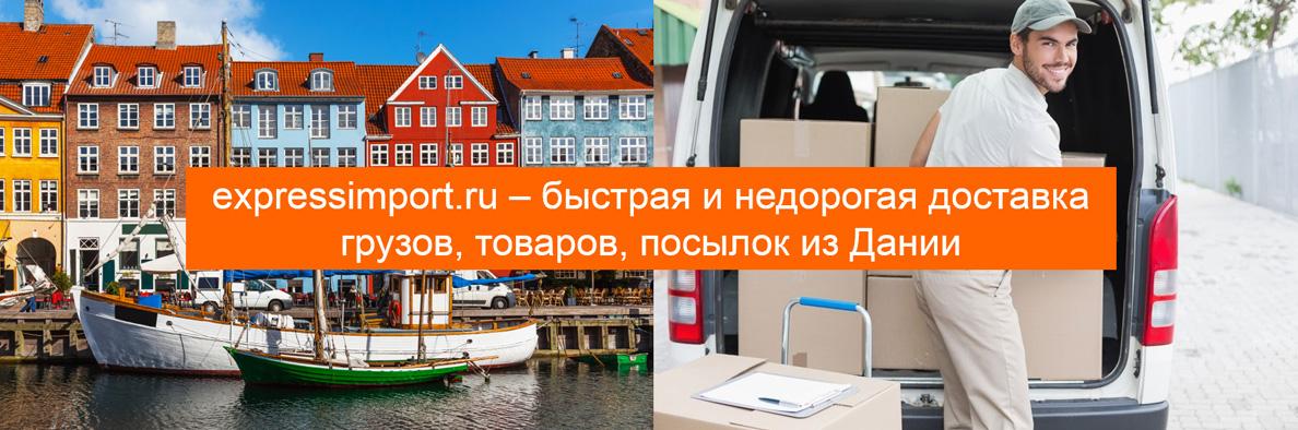 Доставка из Дании в Россию грузов, товаров, посылок