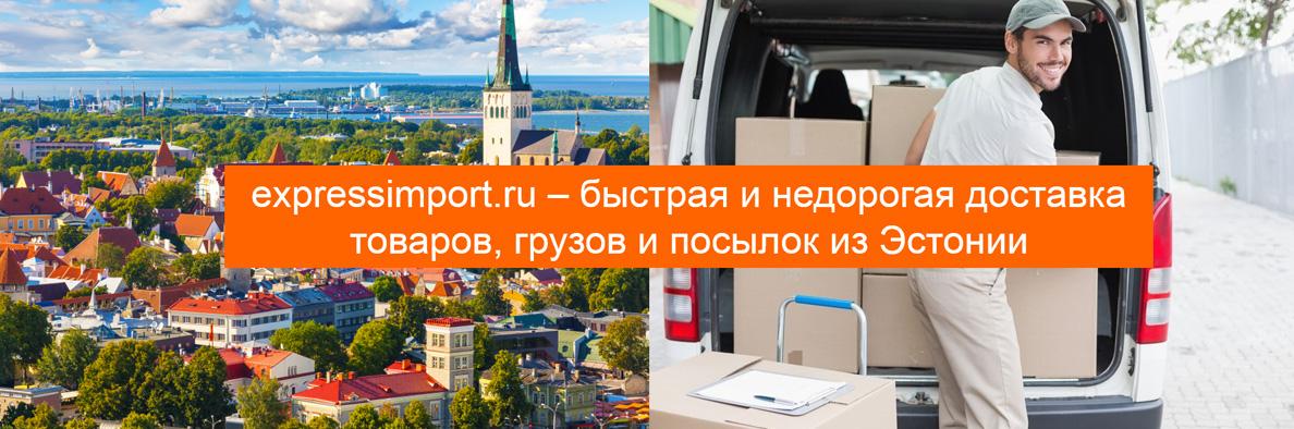 Доставка из Эстонии в Россию грузов, посылок, грузоперевозки из Эстонии