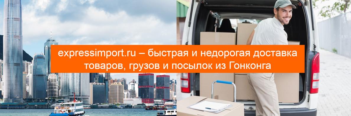 Доставка из Гонконга в Россию: грузы, товары, посылки