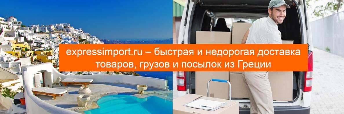 Доставка грузов из Греции в Москву, доставка из Греции в Россию