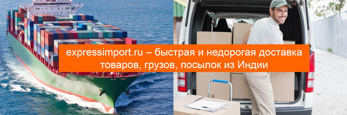 Доставка грузов, посылок, товаров из Индии в Россию