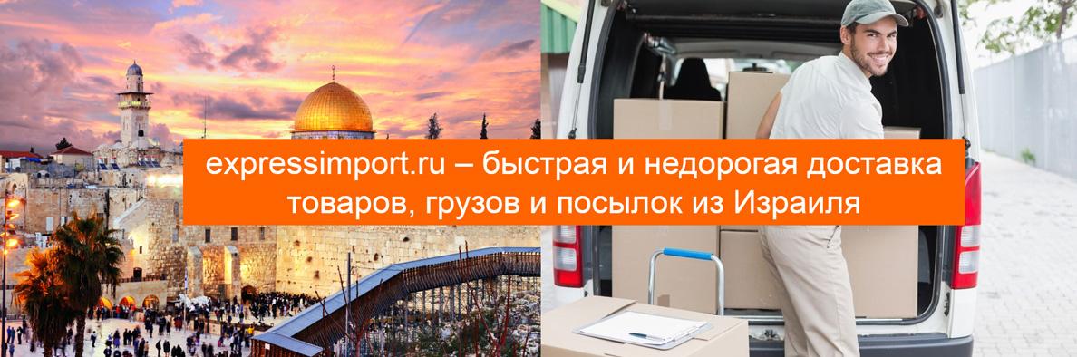 Доставка посылок, грузов из Израиля в Россию