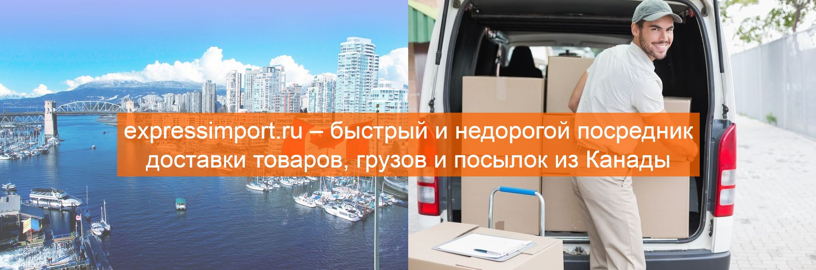 Доставка из Канады в Россию: посылки, грузы, товары