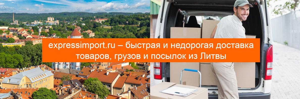 Доставка из Литвы в Россию: грузы, посылки, товары