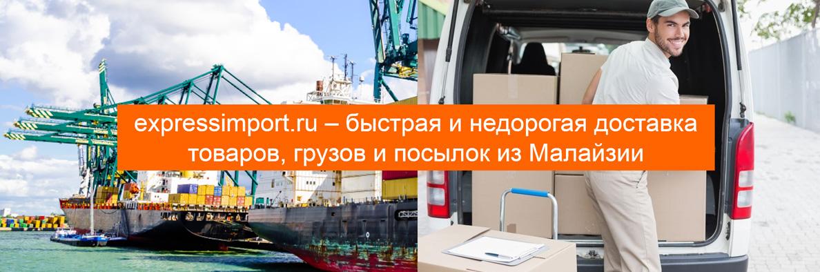 Доставка из Малайзии в Россию грузов, посылок, товаров