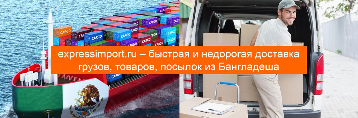 Доставка из Мексики в Россию товаров, посылок, грузов