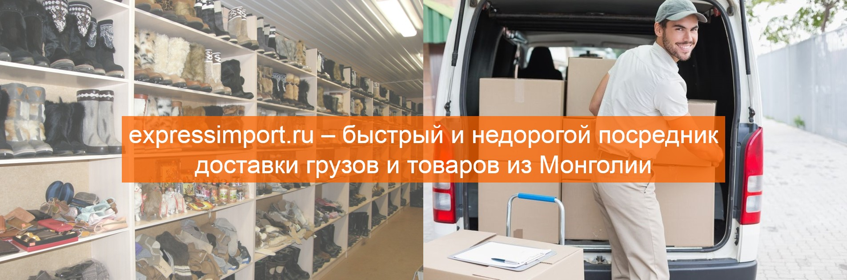 Доставка из Монголии в Россию грузов, товаров оптом