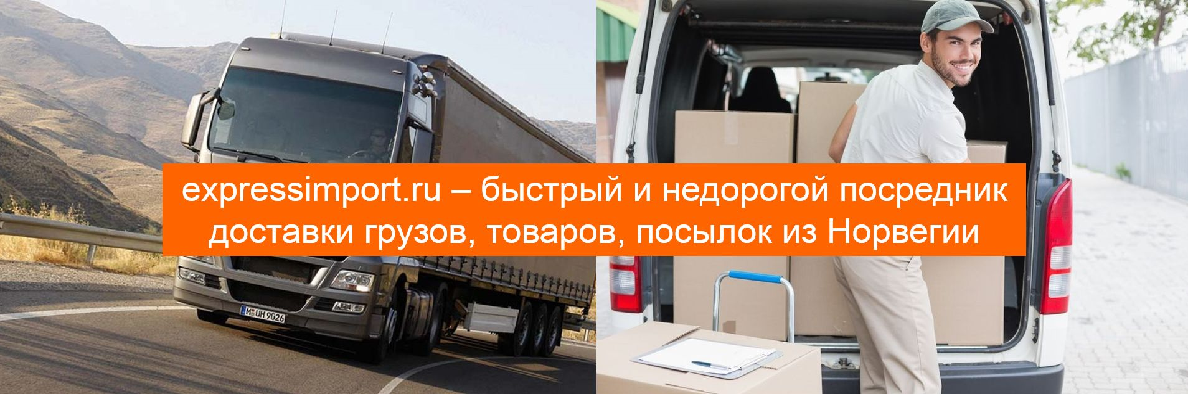 Доставка груза из Норвегии в Россию