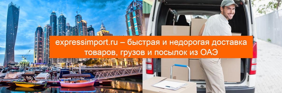 Доставка из ОАЭ и Дубая в Россию, в Москву