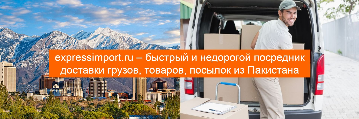 Доставка из Пакистана в Россию грузов, товаров, посылок