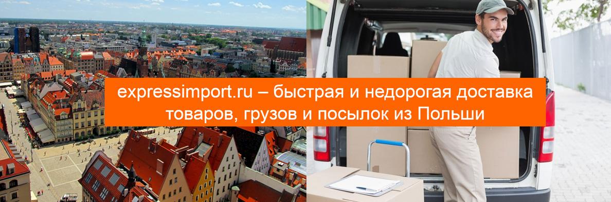 Доставка товаров, грузов, посылок из Польши в Россию