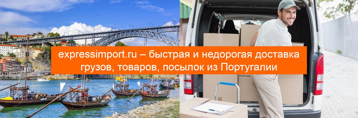 Доставка из Португалии в Россию грузов, товаров, посылок