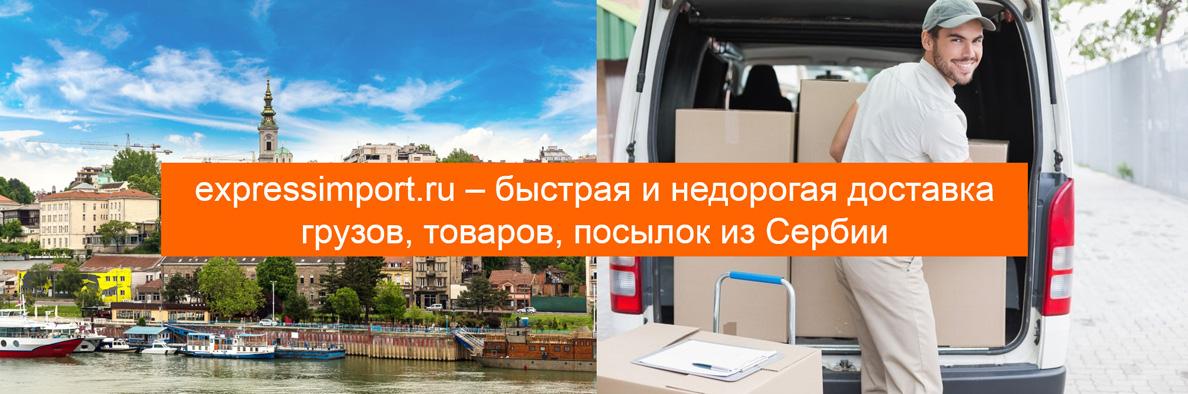 доставка грузов из Сербии в Россию грузоперевозки