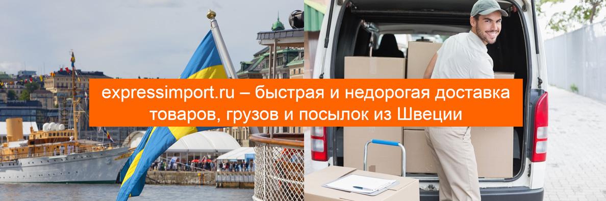 Доставка из Швеции в Россию - посылки, грузы, товары
