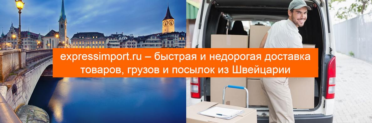 Доставка из Швейцарии в Россию грузов, товаров, посылок