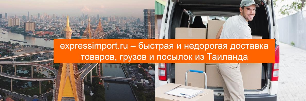 Доставка из Таиланда в Россию грузов, товаров