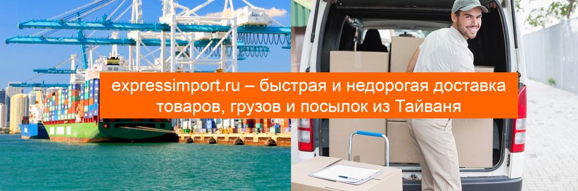Доставка из Тайваня в Россию грузов, посылок, товаров