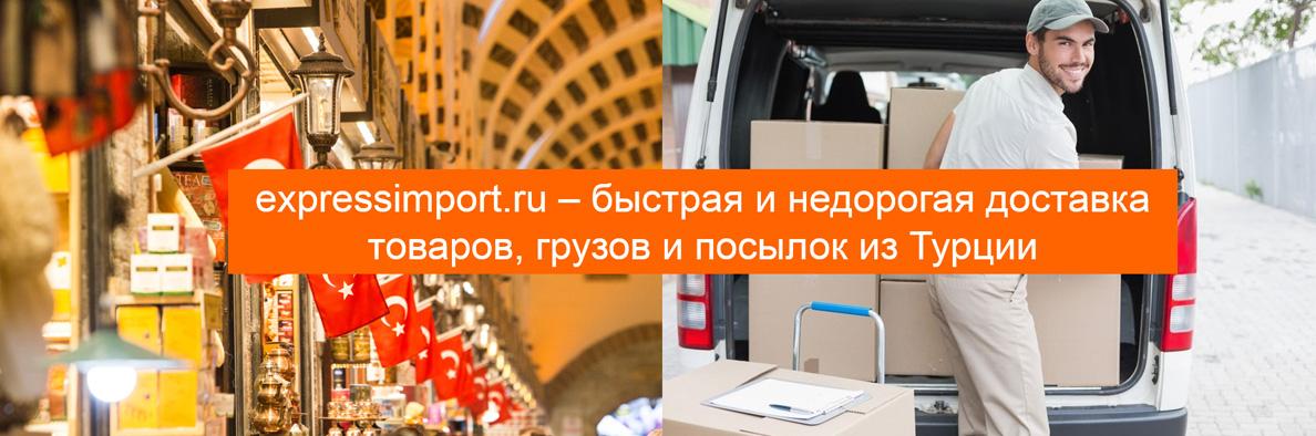 Доставка грузов из Турции, товаров в Россию