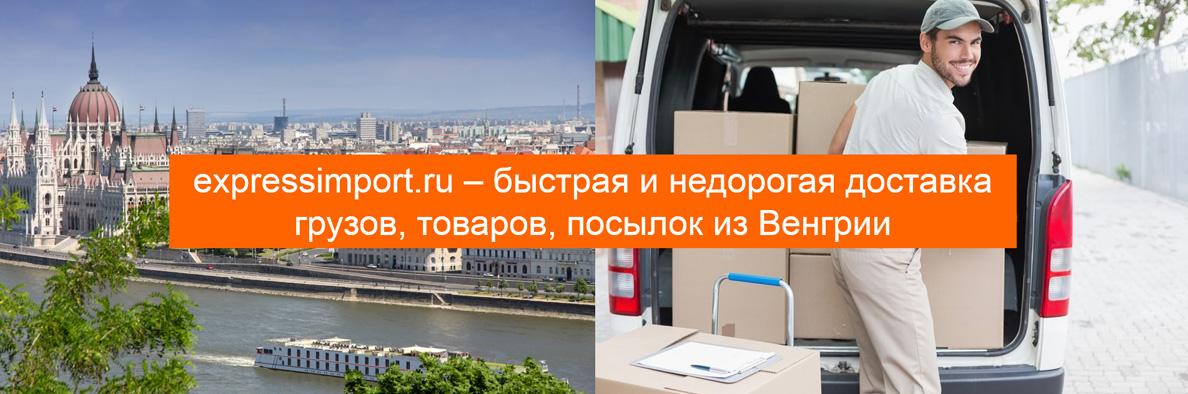 Доставка из Венгрии в Россию грузов, товаров, посылок