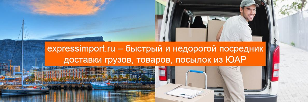 Доставка грузов, посылок из ЮАР в Россию