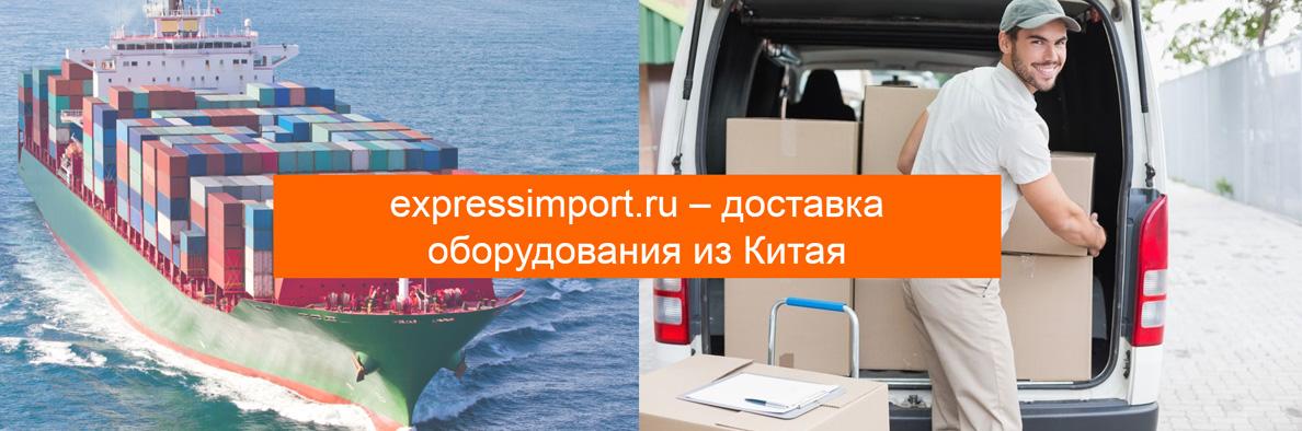 Доставка оборудования из Китая для производства и бизнеса