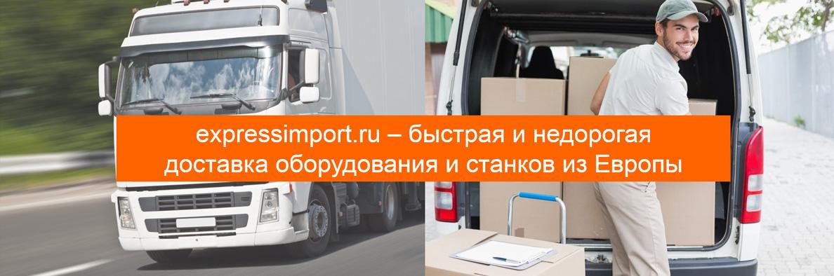 Доставка и растаможка промышленного оборудования и станков из Европы