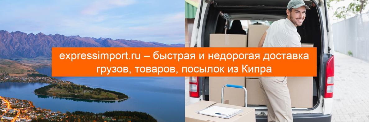 Доставка с Кипра в Россию товаров, грузов, посылок