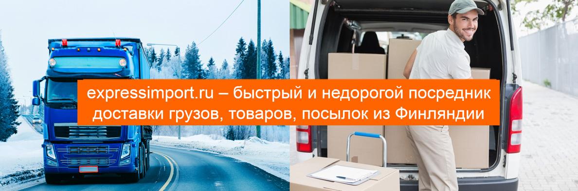 Посредник доставки товаров и грузов из Финляндии в Россию