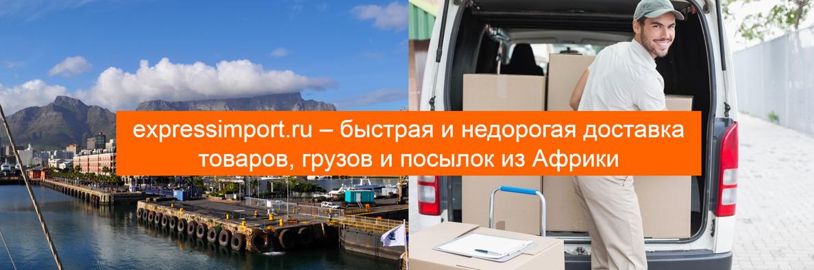 Доставка товаров, грузов, посылок из Африки в Россию