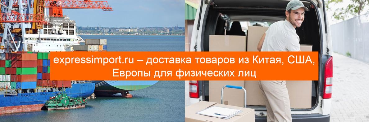 Доставка товаров из Китая, США, Европы для физических лиц