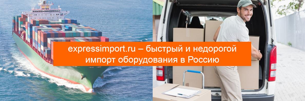 Импорт оборудования в Россию для ООО и ИП