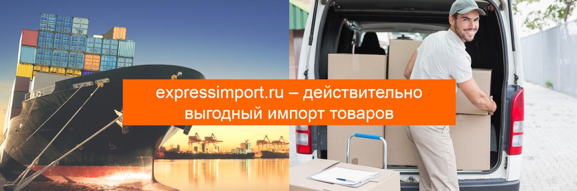 импорт товаров через посредника (агента)