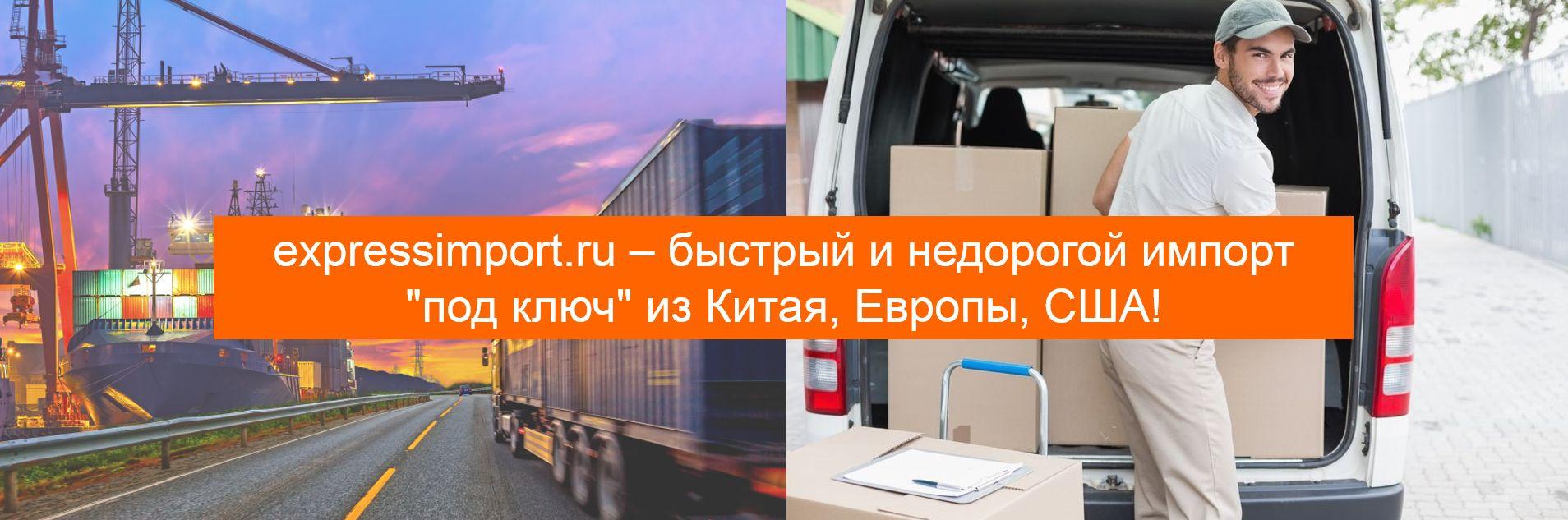 Импорт товаров в Россию под ключ из Китая, Европы, США