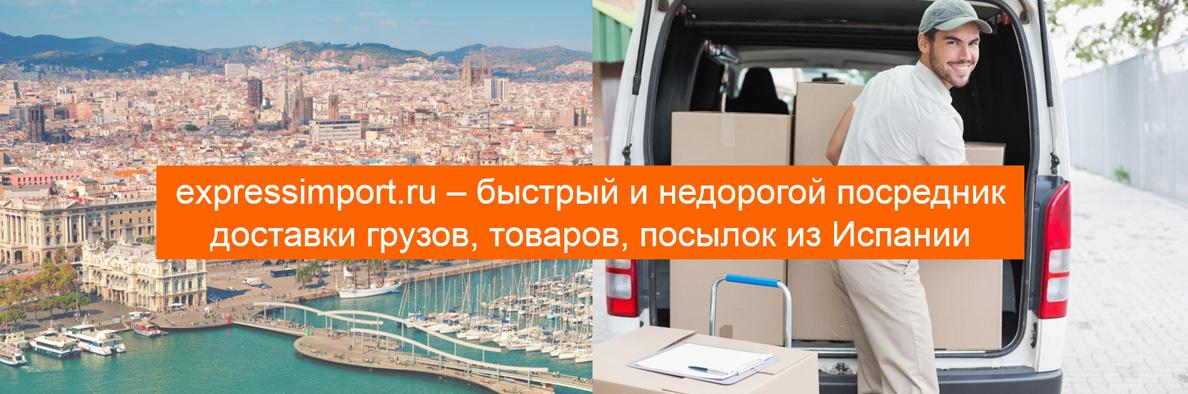 Посредник доставки товаров из Испании в Россию для юридических лиц