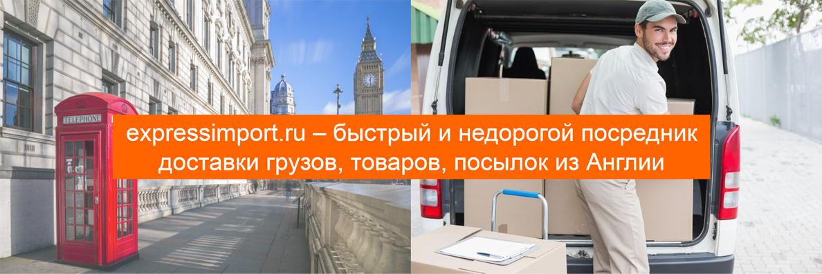 Посредник доставки из Англии в Россию