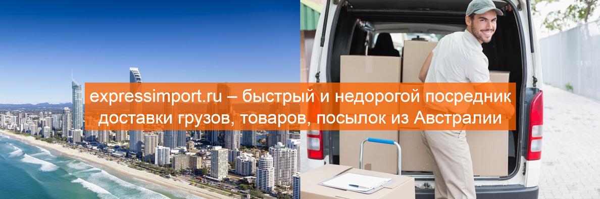 Посредник доставки товаров, грузов, посылок из Австралии в Россию