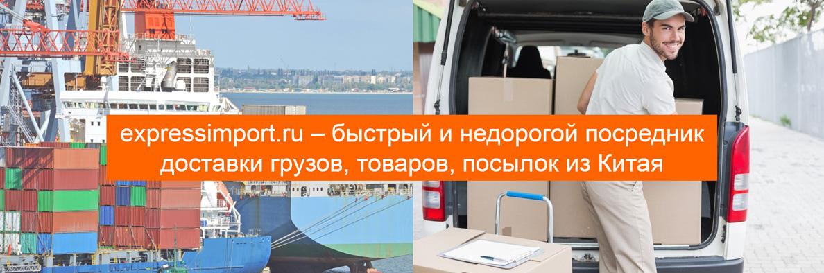 Посредник доставки из Китая для юридических лиц