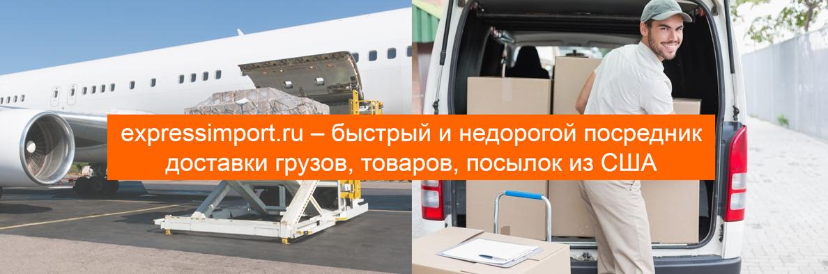 Доставка из США в Россию посредник для ООО и ИП