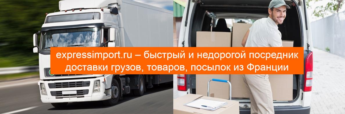 Посредник доставки товаров и грузов из Франции в Россию