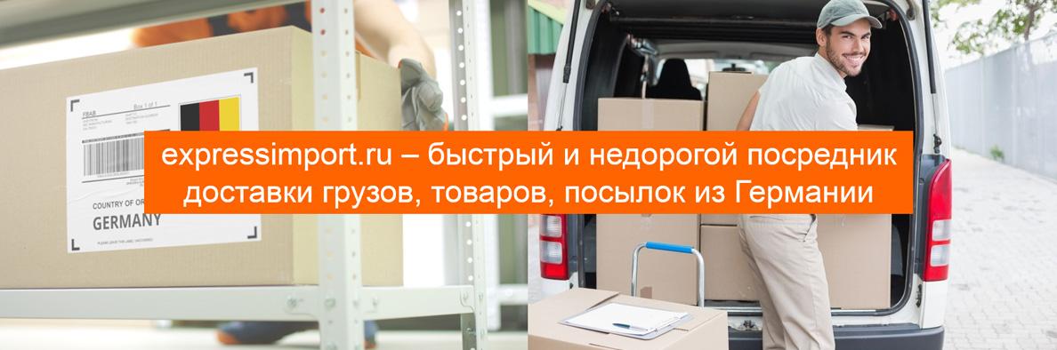 Посредник доставки товаров из Германии в Россию