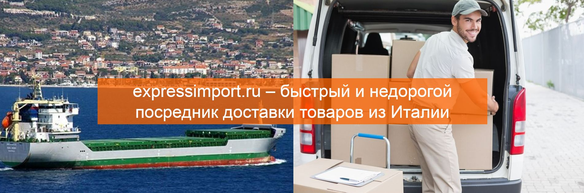 Посредник доставки товаров из Италии в Россию